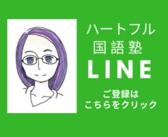 ハートフル国語塾LINE登録はこちらをクリック!